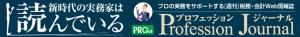 当事務所はWebマガジン「Profession Journal」で「一問一答 税理士業務に必要な契約の知識」の連載を開始しました