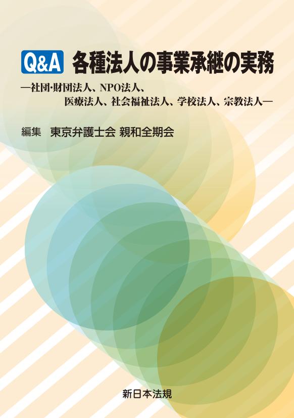 枝廣恭子弁護士が執筆を担当した書籍「Q&A各種法人の事業承継の実務-社団・財団法人、NPO法人、医療法人、社会福祉法人、学校法人、宗教法人-」が出版されました