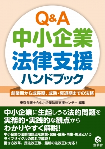 枝廣恭子弁護士が執筆を担当した書籍「Q&A中小企業法律支援ハンドブック-創業期から成長期、成熟・衰退期までの法務-」が出版されました