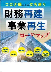 当事務所が執筆に加わった「コロナ禍からの立ち直り 財務再建・事業再生ロードマップ」が刊行されました。