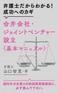 山口智寛弁護士が執筆した電子書籍「合弁会社・ジョイントベンチャー設立基本マニュアル」が出版されました